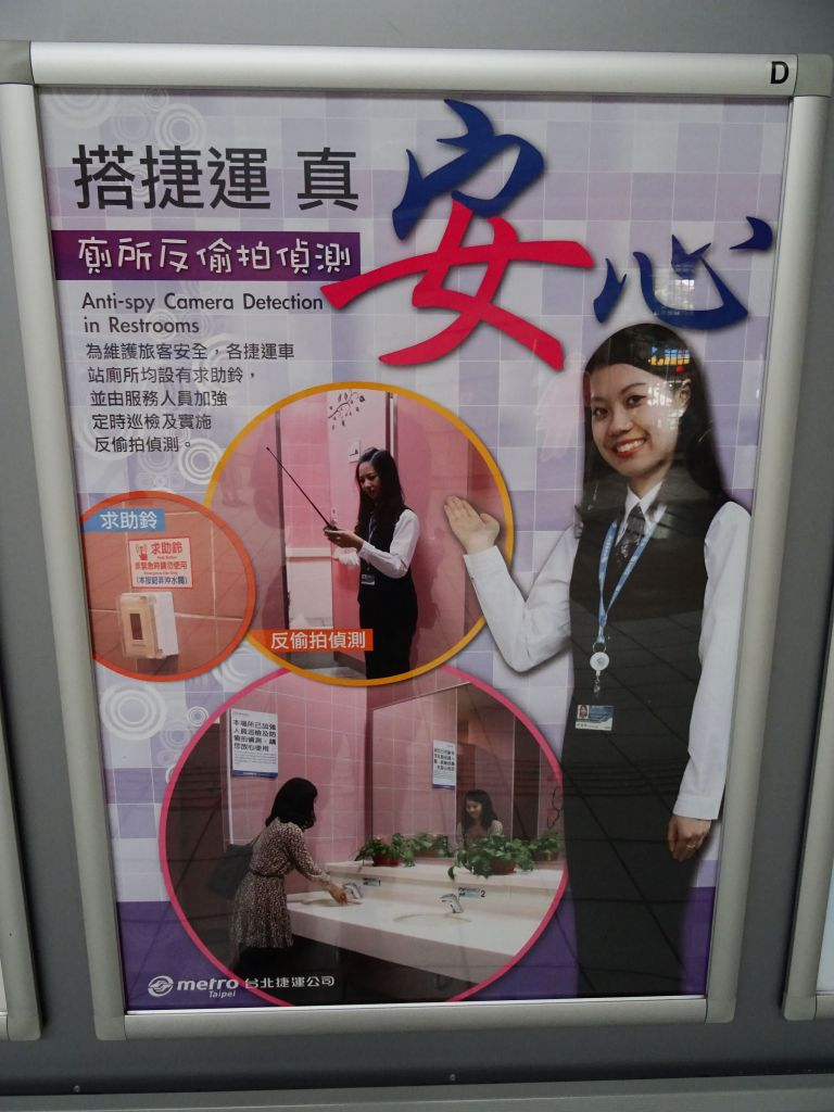 Argh, less fun, this tells you that it's safe for ladies to use the bathrooms, they were checked for voyeur cameras :(
