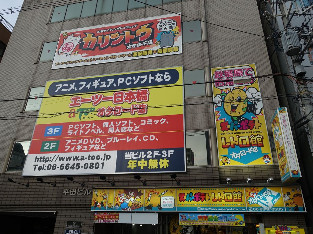 Osaka did have its own branch of super potato, selling old vintage computers