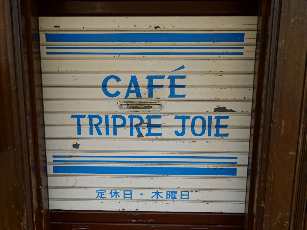 Triple Joie indeed!